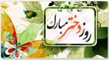 کارت تبریک روز ملی دختران