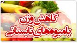 کاهش وزن با میوه های تابستانی