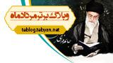 وبلاگ برتر مرداد ماه