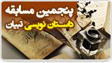 پنجمین مسابقه داستان نویسی تبیان