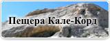Пещера Кале-Корд
