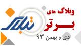 وبلاگهای برتر دی و بهمن