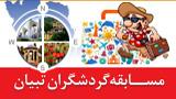 فراخوان مسابقه «گردشگران تبیان»