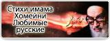 Стихи имама Хомейни Любимые русские