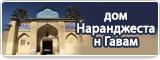 дом Наранджестан Гавам