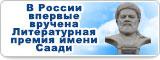 Презентация первого шиитского перевода Корана на русском языке на Международной тегеранской книжной