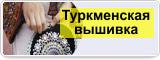 Туркменская  вышивка