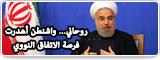 روحاني: واشنطن أهدرت فرصة الاتفاق النووي