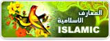 المعارف الاسلامیة