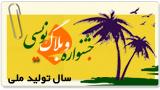 جشنواره وبلاگ نویسی تبیان
