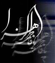 والی علی اللمسموم