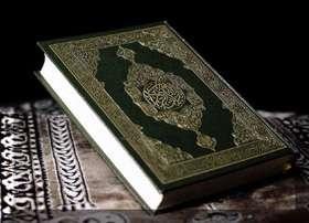عرضه روایات بر قرآن كریم
