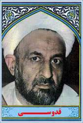 سخنرانی شهید قدوسی (1)