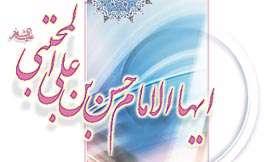 امام حسن (ع) و قرآن
