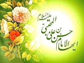 سیره امام حسن مجتبی(ع)