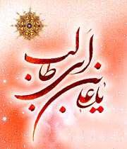 حضرت علی (ع)  (2)