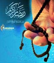 ماه مبارک رمضان؟