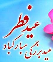 تکبیرات عید فطر