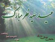 دعا وداع  با ترجمه فارسی