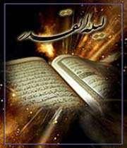 نزول تدريجی قرآن  (1)