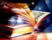 آیات 12 تا 19 فرقان