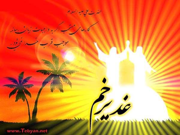 عید غدیر آمده