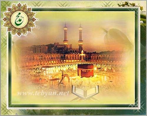 محمد(ص) امین مكه