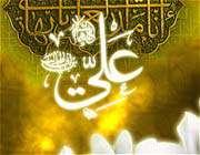 حضرت علی علیه السلام و قرآن (2)