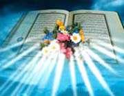 آیات 45 تا 54  یاسین