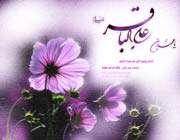 سلام علی آل طه و یاسین