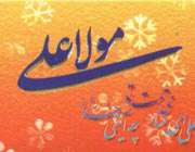 مولا علی(ع)در25 سال سکوت (2)