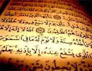 آیات 37 تا 41  آل عمران