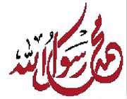حبیبی یا محمد