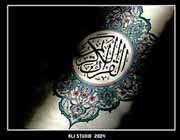 تفسیر آیات 15 تا 19 سوره محمد(ص)