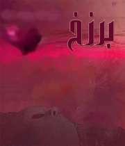 مرگ تا برزخ(1)