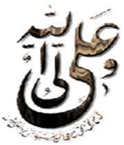جاذبه و دافعه حضرت علی (ع) (4)