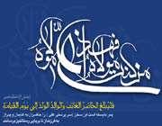 جاذبه و دافعه حضرت علی (ع) (5)