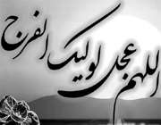 دعای سلامتی حضرت