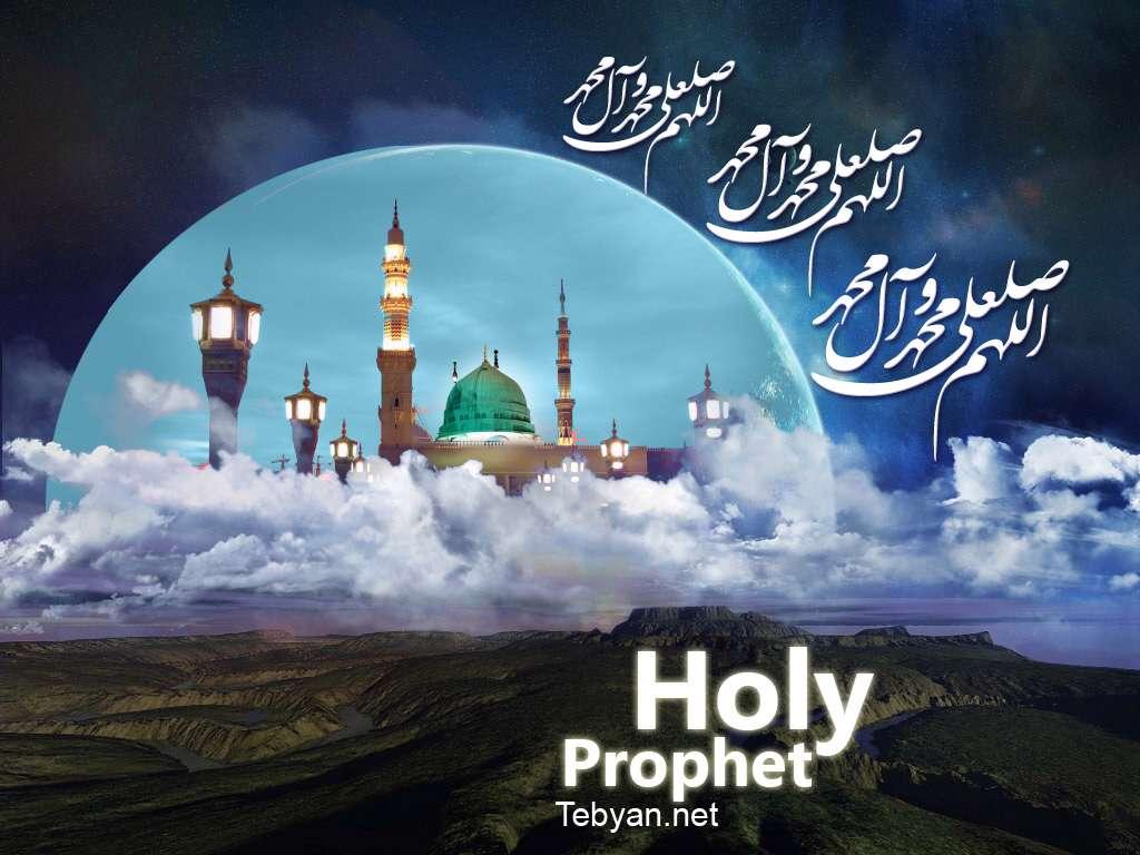 عظمت پیامبر اسلام (ص)