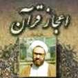 اعجاز قرآن(3)
