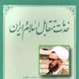 خدمات متقابل اسلام وایران-5
