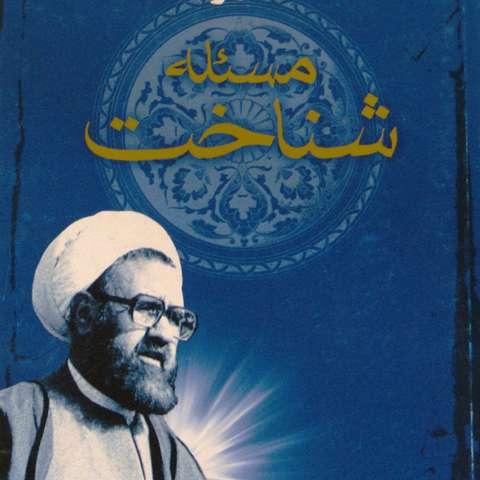 شناخت از نظر قرآن-6