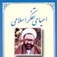 احیای تفکر اسلامی-4