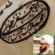 الهام از شیخ طوسی(1)