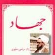 جهاد در اسلام-4