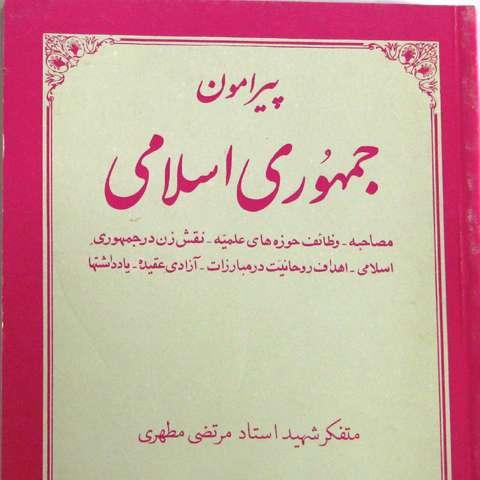 در باره جمهوری اسلامی ایران-4