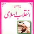 ریشه های انقلاب اسلامی(2)