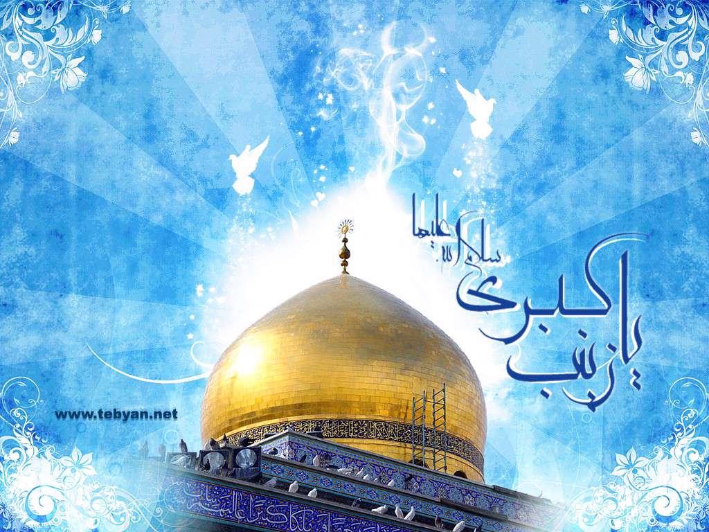 علم لدنی حضرت زینب(س)