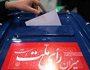 ملت در انتخابات