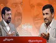 مناظره محمود احمدی نژاد و محسن رضایی(1)